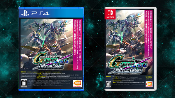 SD Gundam G Generation Cross Rays Platinum Edition